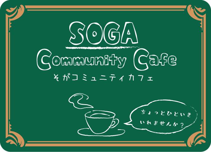 コミュニティカフェのロゴ