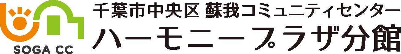 千葉市中央区蘇我コミュニティセンター ハーモニープラザ分館