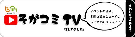 そがコミTVチャンネル